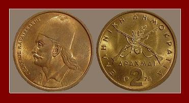 GREECE 1978 2 DRACHMAI COIN KM#117 Greek National Hero Karaiskakis ~ 2 Crossed Rifles
