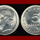 GREECE 1988 5 DRACHMES COIN KM#131 Greek ARISTOTLE ~ BEAUTIFUL!