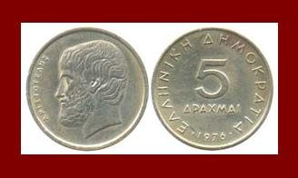 GREECE 1976 5 DRACHMAI COIN KM#118 Greek ARISTOTLE