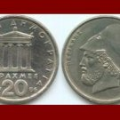 GREECE 1986 20 DRACHMES COIN KM#133 Greek Parthenon ~ Pericles
