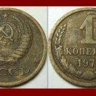SOVIET UNION RUSSIA USSR CCCP 1975 1 KOPEK BRASS COIN Y#126a EURASIA