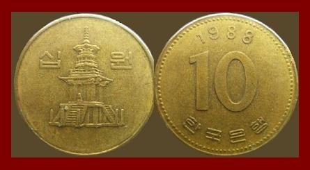 SOUTH KOREA 1988 10 WON BRASS COIN KM#33.1 Pagoda at Pul Guk Temple