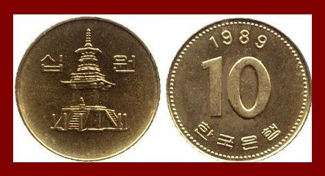 SOUTH KOREA 1989 10 WON BRASS COIN KM#33.1 Pagoda at Pul Guk Temple