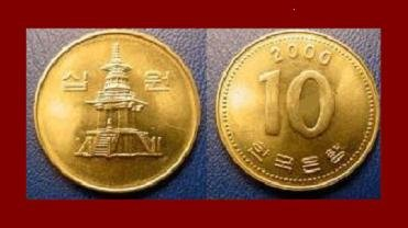 SOUTH KOREA 2000 10 WON BRASS COIN KM#33.2 Asia - Pagoda at Pul Guk Temple - XF BEAUTIFUL!