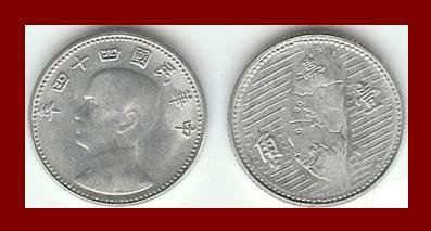 TAIWAN RPC 1955 1 CHIAO COIN Y#533 President Sun Yat-sen ~ Year 44 ~ SCARCE!