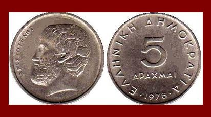 GREECE 1978 5 DRACHMAI COIN KM#118 Greek ARISTOTLE