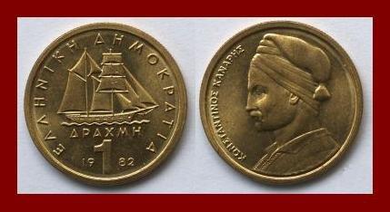GREECE 1982 1 DRACHMA COIN KM#116 Greek 2 Masted Ship - Konstantinos Kanaris
