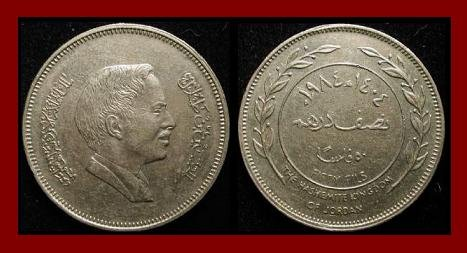 JORDAN 1984 50 FILS COIN KM#39 AH1404 Middle East - Hashemite Kingdom - XF BEAUTIFUL!