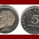 GREECE 1992 5 DRACHMES COIN KM#131 Greek ARISTOTLE - BEAUTIFUL!