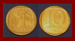 ISRAEL 1976 10 AGOROT COIN KM#26 Middle East - Hebrew Date 5735 ~ Palm Tree