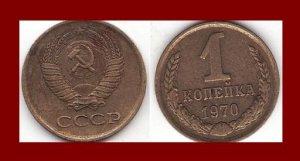 SOVIET UNION RUSSIA USSR CCCP 1970 1 KOPEK BRASS COIN Y#126a EURASIA