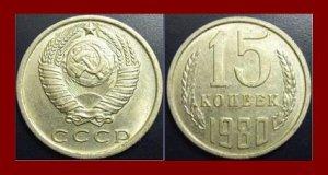 SOVIET UNION RUSSIA USSR CCCP 1980 15 KOPEKS COIN Y#131 EURASIA