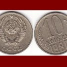SOVIET UNION RUSSIA USSR CCCP 1980 10 KOPEKS COIN Y#130 EURASIA