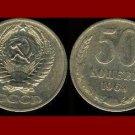 SOVIET UNION RUSSIA USSR CCCP 1964 50 KOPEKS COIN Y#133a.2 Eurasia