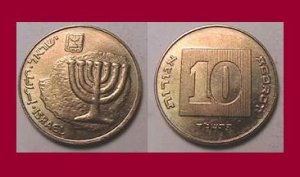 ISRAEL 1986 10 AGOROT COIN KM#158 Middle East Hebrew Date 5746 - BU - Beautiful!