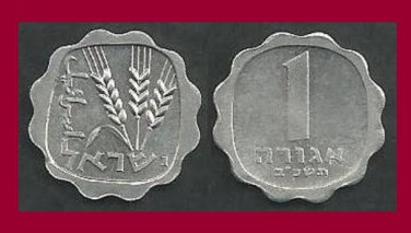 ISRAEL 1962 1 AGORAH COIN KM#24.1 Middle East - Hebrew Date 5722