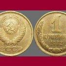 SOVIET UNION RUSSIA USSR CCCP 1982 1 KOPEK BRASS COIN Y#126a Eurasia