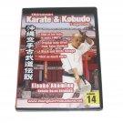VD6971A  Okinawan Karate Kobudo Legends #14 DVD Akamine Hozon Shinkokai