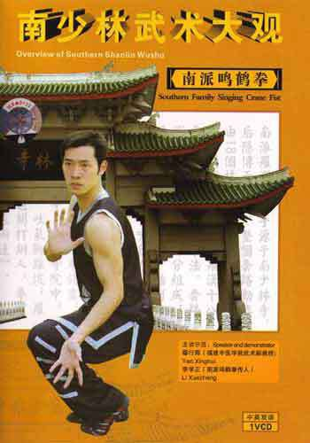 VD7151A Southern Shaolin Wushu Singing White Crane Fist Kung Fu DVD techniques