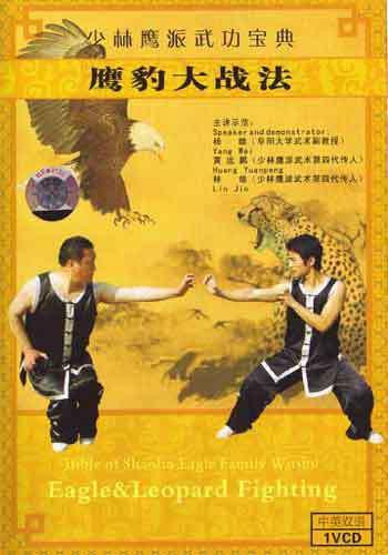 VD7157A Chinese Shaolin Wushu Eagle vs Leopard Kung Fu DVD martial
