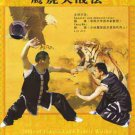 VD7159A Chinese Shaolin Wushu Eagle vs Tiger Kung Fu DVD martial arts techniques