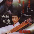 VD7583A Deadful Melody movie DVD Brigitte Lin Yuen Biao kung fu martial arts action