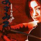 VD7461A Azumi 2 Death or Love movie DVD samurai action