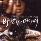 VD7473A Fighter In The Wind movie Choi Bae-dai DVD karate action 2004