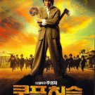 VD7511A Kung Fu Hustle DVD Stephen Chow kung fu action comedy 2009