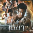 VD7494A Muay Thai Chaiya movie DVD martial arts action 2013