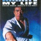 BO9802A MDW-124 Karate My Life Book Kanazawa Kumoto