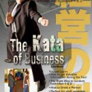 VD7188A  RS-0693 Don Warrener Martial Arts School Business 3 DVD Set