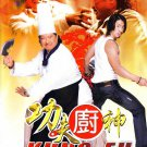 VD7649A KF-0067  Kung-Fu Chefs DVD Sammo Hung