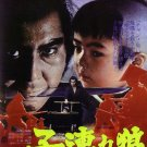 VD9004A KF-05  Lone Wolf & Cub: Baby Cart At River Styx DVD Ogami Itto