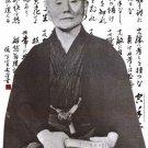 """GP0001A  Gichin Funakoshi Father of Shotokan Karate Dojo Display Gift Plaque 11""""x17"""""""