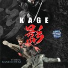 VO1582A  Kage & Timeless - Double Feature DVD - Sho Kosugi sons Ninja Martial Arts Action