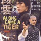 VO1672A  Along Came A Tiger DVD Kung Fu martial arts Don Wong Tao dubbed
