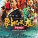 VO1764A  Crouching Tiger Hidden Dragon Sword of Destiny DVD Donnie Yen, Michelle Yeoh