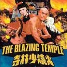 VO1803A  The Blazing Temple DVD Carter Wong, Chia Ling, Chang Yi kung fu martial arts