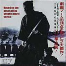 VO1018A Baby Cart Sword of Vengeance #1 Ogami Itto DVD Lone Wolf Cub Daigoro 5 star!