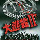 VO1021A Battle Royale 2 - Japanese Survival Game to Death action movie DVD