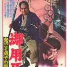 VO1039A Hanzo the Razor Who's Got the Gold - Japanese Kazuo Koike manga movie DVD 4 star