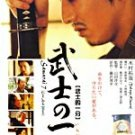 VO1045A Love and Honor - Japanese action Samurai movie DVD 4.5+ star!
