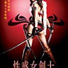 VO1051A One Chanbara Beauty Aya Sexy Slayer the PS2 game movie DVD Otoguro Eri
