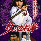 VO1057A Sister Street Fighter #1 Japanese Martial Arts DVD Sue Shiomi & Sonny Chiba