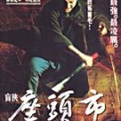 VO1069A Zatoichi Blind Swordsman - Classic Japanese Samurai Action movie DVD English