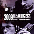 VO1074A 2009 Lost Memories - Korean Hong Kong Action movie DVD Seung-heon Song English