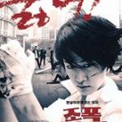 VO1094A My Wife Is A Gangster - Korean Gangster Action Best Selling movie DVD subtitle
