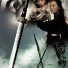 VO1103A Shadowless Sword Muyeong Geom - Korean Epic Martial Arts Action movie DVD