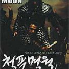 VO1104A Sword In The Moon - Korean Epic Martial Arts Action movie DVD subtitled